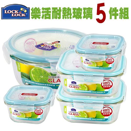 【樂扣樂扣】時尚蒂芬妮藍-耐熱玻璃保鮮盒/5件組