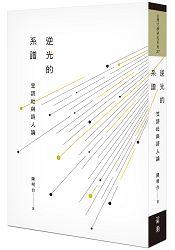 逆光的系譜:笠詩社與詩人論