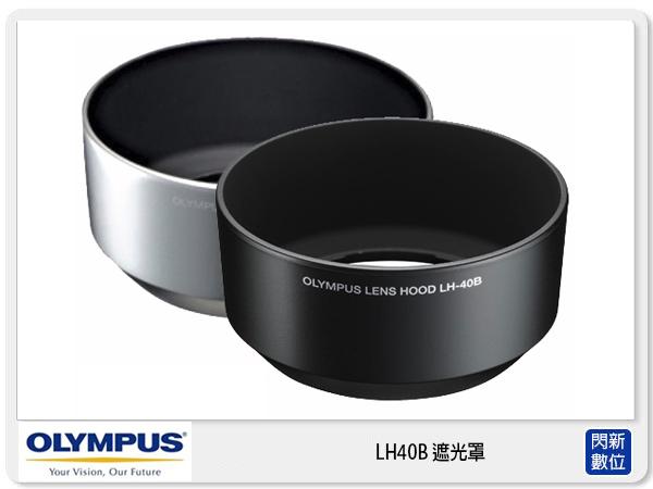 OLYMPUS LH-40B 原廠金屬遮光罩 (LH40B,M.ZD 45mm F1.8  鏡頭專用)