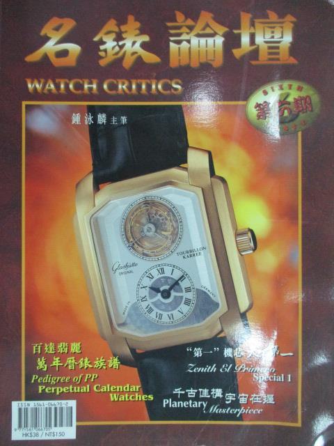 【書寶二手書T1/收藏_YJV】名錶論壇_第6期_百達翡麗萬年曆錶族譜等