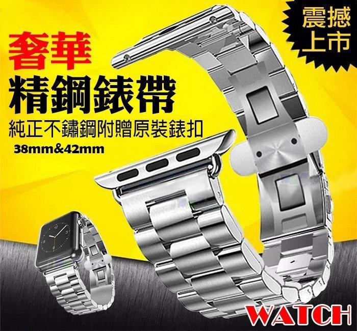 優質不鏽鋼 Apple Watch 錶帶 三珠款 iwatch 42mm 38mm 智慧 智能 手錶 贈9H鋼化玻璃貼
