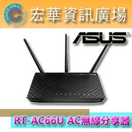 華碩科技 ASUS RT-AC66U AC1750 450+1300Mbps Gigabit 雙頻無線寬頻路由器