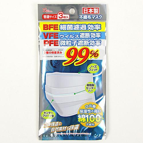 【百倉日本舖】日本製 立體不織布口罩/拋棄式口罩(3入)