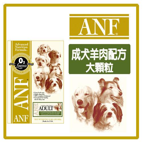 【年終出清】ANF 愛恩富 成犬羊肉(大顆粒)-15kg-特價1580元(A071E16)