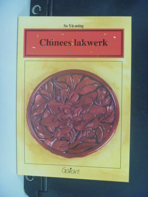 【書寶二手書T8/收藏_NIY】Chinees lakwerk_So Yu-ming