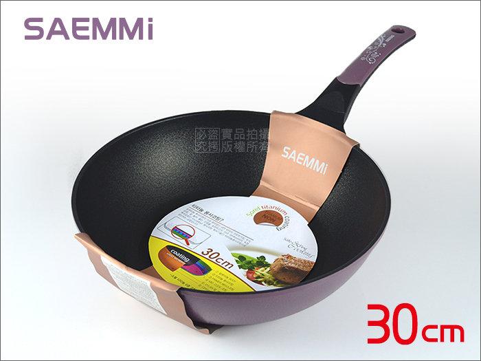 快樂屋♪ 韓國製SAEMMi 迷火 鈦紫晶不沾平煎鍋 深型30cm (平底鍋.牛排鍋.平底小炒鍋)