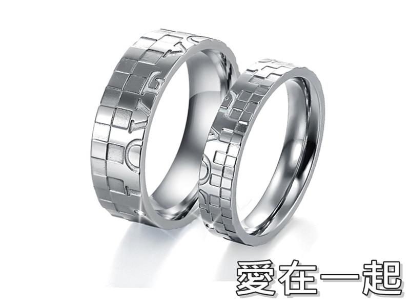 《316小舖》【C77】(316L鈦鋼戒指-愛在一起-單件價 /格子戒指/格子對戒/情侶對戒/情侶戒指/情人對戒/情人戒指/白色情人節禮物)