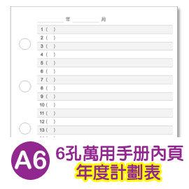 珠友 BC-85001 A6/50K 6孔萬用手冊內頁/年度計劃表(100磅)2張(適用6孔夾)