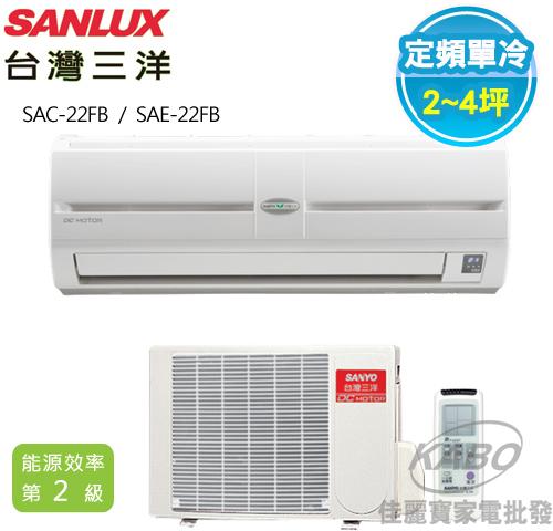 【佳麗寶】-(台灣三洋SANLUX)定頻分離式一對一冷氣(約適用2~4坪)SAE-22FB/SAC-22FB