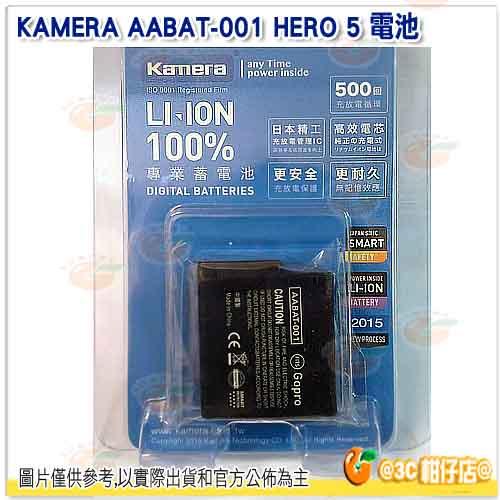 尾牙 禮物 現貨 佳美能 KAMERA GOPRO AABAT-001 HERO 5 電池 副廠 鋰電池