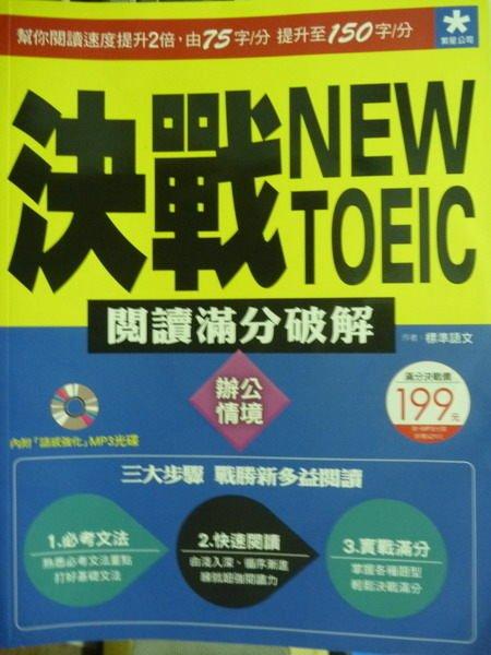 【書寶二手書T2/語言學習_PFE】決戰New TOEIC閱讀滿分破解:辦公情境_有MP3光碟
