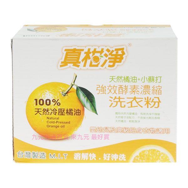 【九元生活百貨】真柑淨 酵素濃縮洗衣粉/700g 橘油+小蘇打