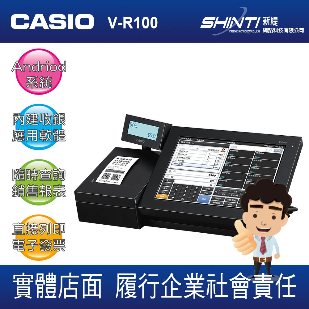 【免運*贈ZEBEX Z-3220條碼掃描器+專業12位計算機】CASIO 卡西歐 V-R100 Android 系統觸控 電子發票收銀機*附收銀櫃
