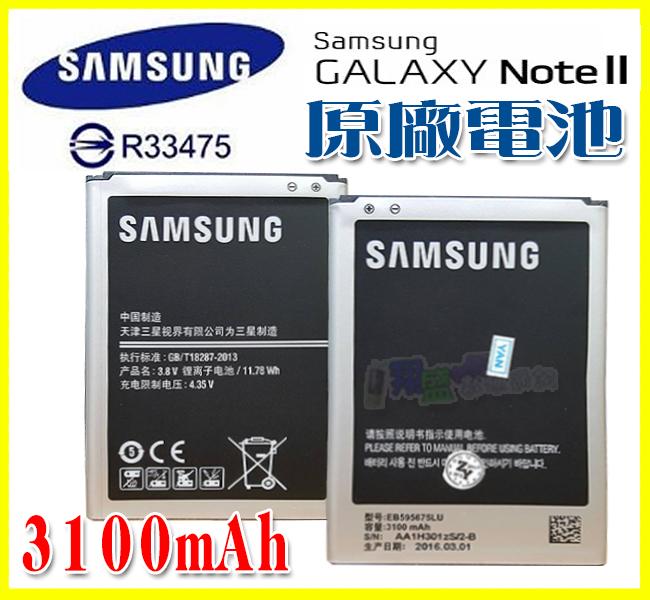 三星 Galaxy Note2/N7100【EB595675LU】容量3100mAh 原廠電池【翔盛】