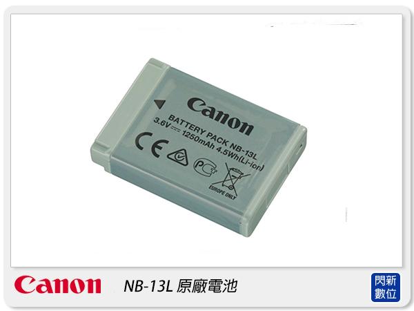 Canon NB-13L / NB13L 原廠電池 原廠包裝 適用G7X