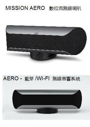 數位流無線喇叭 MISSION AERO 音響/SOUNDBAR的融合兩用喇叭 拉近音樂與生活的距離 0利率 公司貨 免運