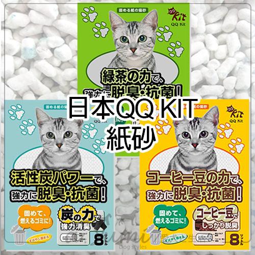 《日本QQ KIT》環保紙貓砂可沖馬桶!質輕好清理,好評推薦!紙砂-活性炭/咖啡/綠茶(三款)