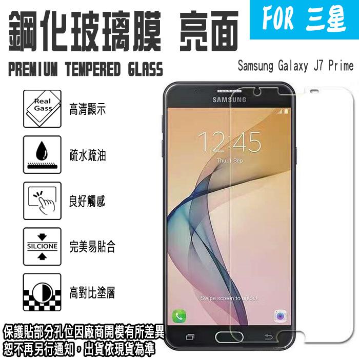 日本旭硝子玻璃 0.3mm 5.5吋 Samsung J7 Prime 手機營幕鋼化玻璃保護貼/高清晰度/耐刮/抗磨/觸控順暢度高/疏水疏油/TIS購物館