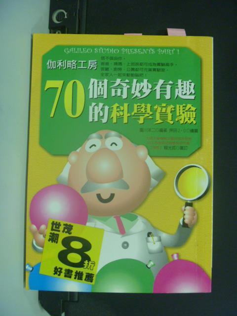 【書寶二手書T9/科學_OEM】70個奇妙有趣的科學實驗_王蘊潔, 瀧川洋二