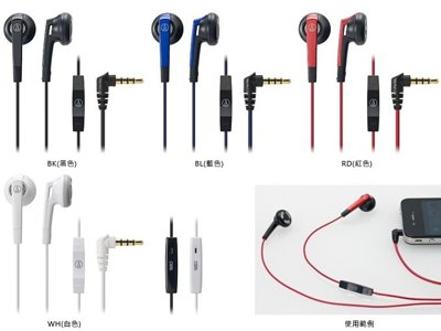 """鐵三角  iPod/iPhone/iPad專用耳塞式耳機 ATH-C505i【藍/紅/黑/白】""""正經800"""""""