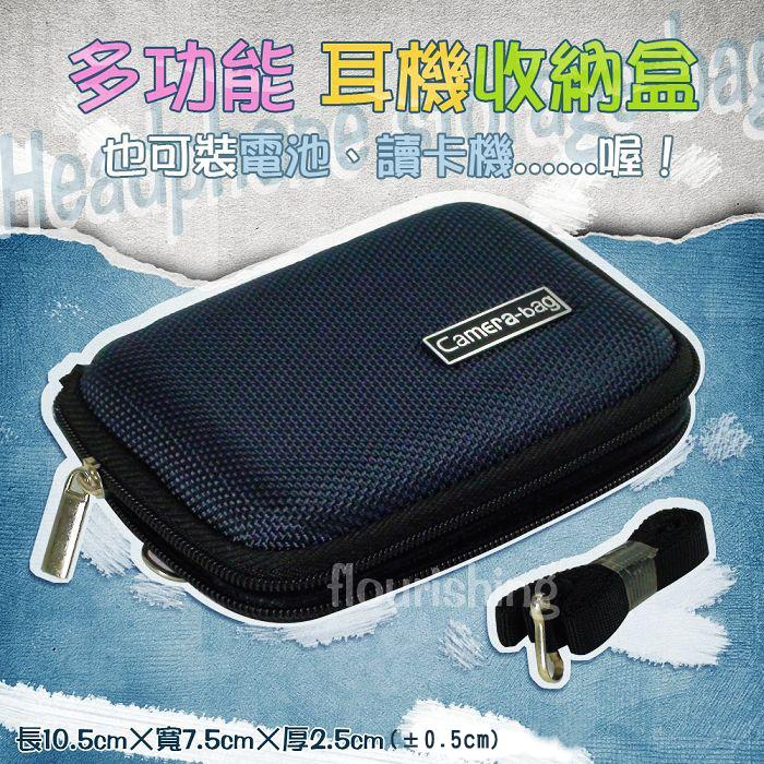 多功能耳機收納盒/HTC Desire 728/820s/816/826/820/626/EYE/One A9/M8/M9/E9/M9+/E9+/M9s/Butterfly 2/3/ASUS ZenFone Selfie ZD551KL/Max ZC550KL/Go ZC500TG/ZenFone 2 ZE551ML/Laser ZE500KL/ZE550KL/Zoom ZX551ML/SONY Xperia M5/M4/Z5/Premium/Compact/C5/Z3+/C4/C3/E4g/M2