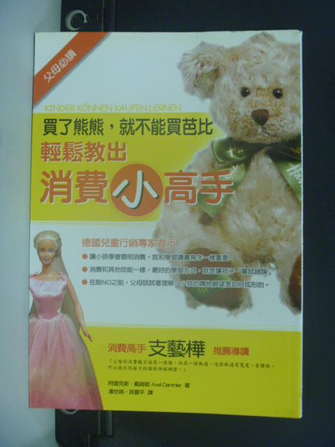 【書寶二手書T1/行銷_GSI】買了熊熊就不能買芭比—輕鬆教出消費小高手_阿雷克斯