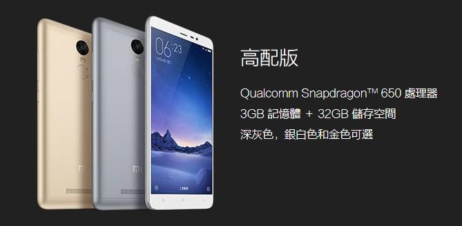 Xiaomi  紅米Note3 (高配版3GB記憶體+32GB儲存空間) (好買網)