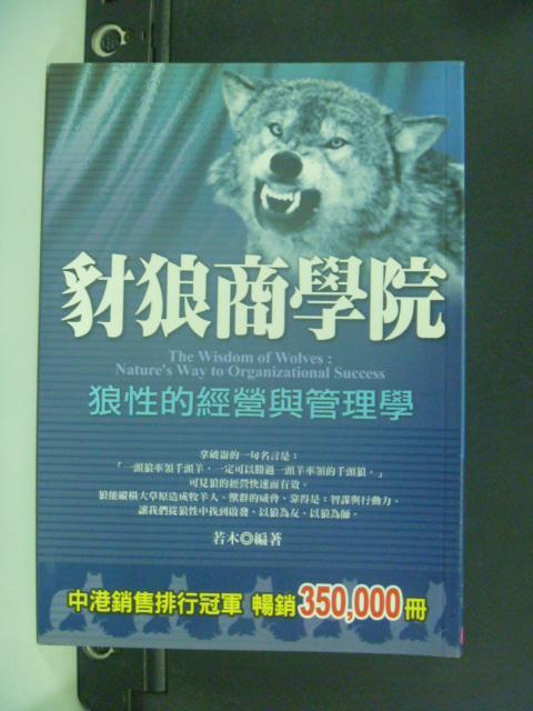 【書寶二手書T9/財經企管_KHA】豺狼商學院-狼性的經營與管理_若木