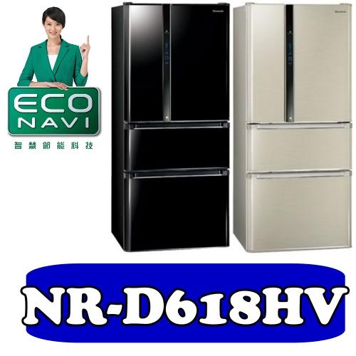 國際牌 610LECONAVI四門變頻冰箱【NR-D618HV-B】
