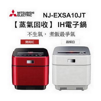 ★福利品出清★MITSUBISHI三菱電機 蒸氣回收IH電子鍋NJ-EXSA10JT **免運費**