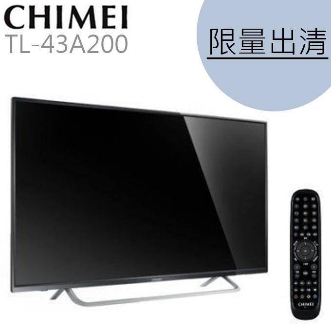 限量全新品出清 ★ 液晶電視 ★ CHIMEI 奇美 TL-43A200 公司貨 免運 0利率 含視訊盒