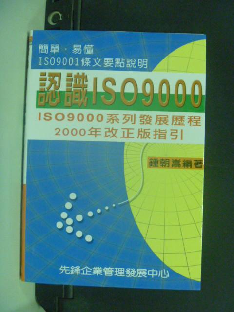 【書寶二手書T6/財經企管_GDF】認識ISO 9000_簡單易懂ISO 9001條文要點說明_鍾朝嵩