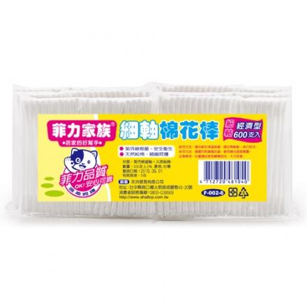 菲力家族 棉花棒(細軸)600入【德芳保健藥妝】