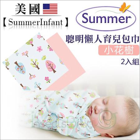 ✿蟲寶寶✿ 【 美國Summer Infant 】聰明懶人育兒包巾-小花樹 2入《現+預》