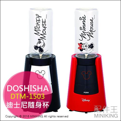 【配件王】代購 DOSHISHA DTM-1503 迪士尼 隨身杯果汁機 隨行杯 榨汁機 米奇 米妮 400ml