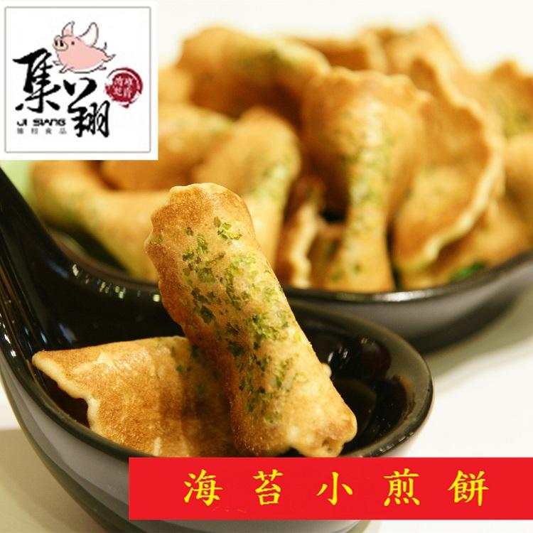 【集翔肉乾肉鬆】海苔小煎餅/250g