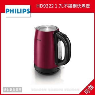 可傑 PHILIPS 飛利浦 HD9322 1.7L不鏽鋼快煮壺 熱水瓶