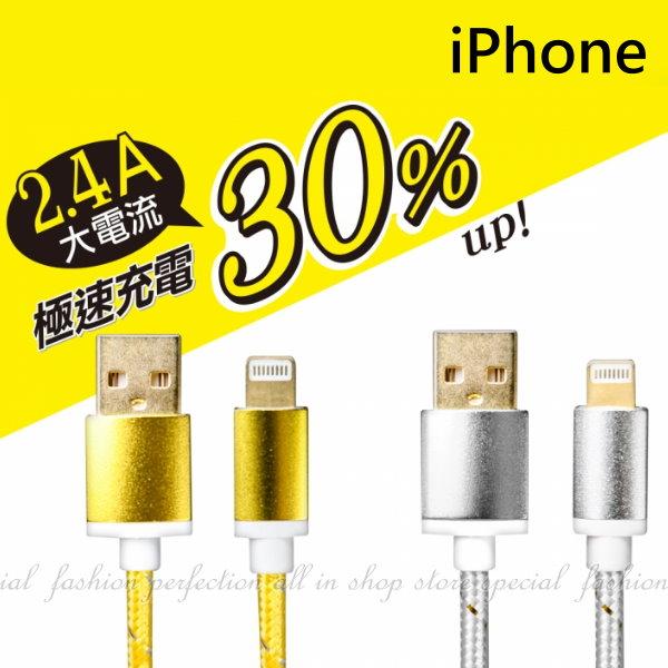 KINYO蘋果iPHONE極速充電傳輸線USB-65充電線USB 2.4A傳輸線18K鍍金端子 快充【GE335】◎123便利屋◎
