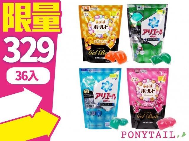 日本 寶僑 P&G 雙倍潔衣凝膠球 家庭號 加量版補充包 36顆入 4款供選 雙倍洗衣凝膠球 加大版◐香水綁馬尾◐