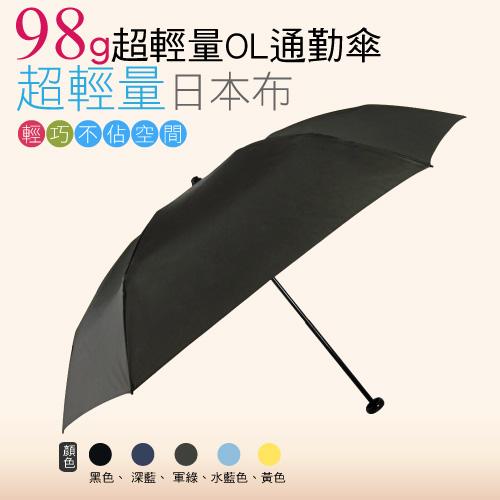 【momi宅便舖】98G超輕量通勤傘(軍綠色) / 抗UV /MIT洋傘/ 防曬傘 /雨傘 / 折傘 / 戶外用品