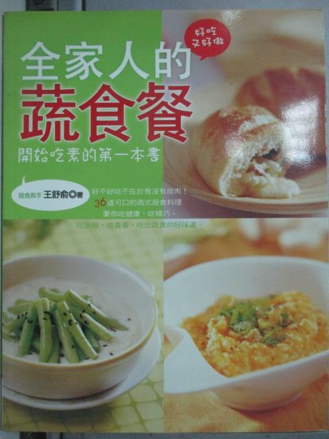 【書寶二手書T1/餐飲_YBY】全家人的蔬食餐-輕食派2_王舒俞