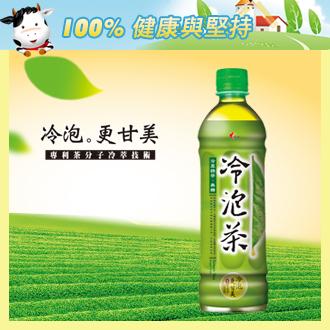 飲料首選《光泉冷泡茶》冷萃綠茶(無糖)585ml(箱/24瓶)