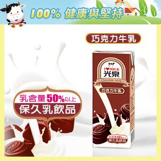 飲料首選《光泉》巧克力保久乳200ml(箱/24瓶)