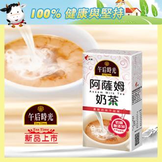 飲料首選《光泉午后時光 阿薩姆奶茶 (隨享包)》300ml(箱/24瓶)