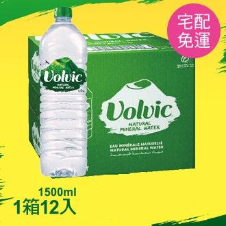 飲料首選-進口礦泉水《法國 Volvic富維克》天然礦泉水1500ml(箱/12入)