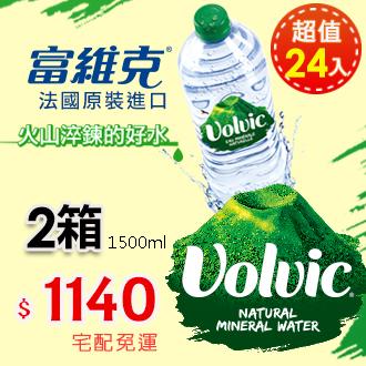 法國 Volvic富維克天然礦泉水1500ml(箱/12入)