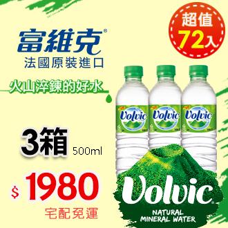 法國 Volvic富維克天然礦泉水500ml(箱/24入)