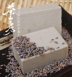 《茶山房》天然手工肥皂- 薰衣草皂 Lavender Soap•『阿公私房系列』