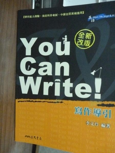 【書寶二手書T1/語言學習_PJE】You Can Write!寫作導引_李文玲