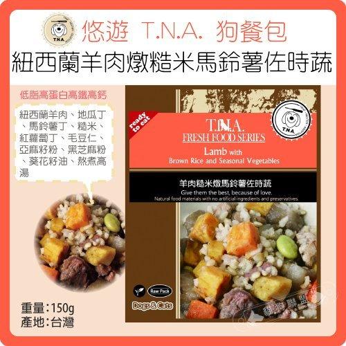 +貓狗樂園+ T.N.A.悠遊餐包【紐西蘭羊肉燉糙米馬鈴薯佐時蔬。150g。台灣製】80元